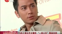 """TVB上演分手大爆炸 """"一线小生""""集体中招"""