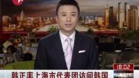 韩正率上海市代表团访问韩国
