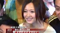 潘长江承认女儿结婚 老搭档金玉婷帮忙打圆场
