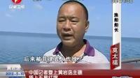 中国记者登上黄岩岛主礁 插上五星红旗