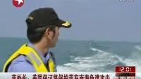 菲外长:美国保证将保护菲在南海免遭任何攻击[东方午新闻]