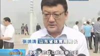 枣庄:全民健身运动会享受运动快乐
