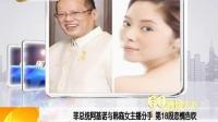 菲总统阿基诺与韩裔女主播分手 第18段恋情告吹