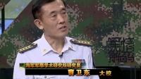 电影《超级战舰》:披露美国海军实力 20120520 军情解码