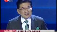 第五届上海大学生电视节闭幕