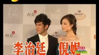 华语电影颁奖 章子怡 刘青云上演红毯秀