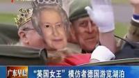 英国女王模仿者德国游览湖泊