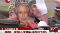 德国:英国女王模仿者游览湖泊