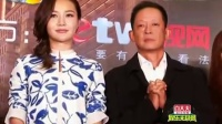 《青瓷》开播发布会 王志文:不怕我不正常