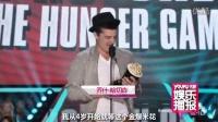 暮光男女主角连续4年最佳接吻奖 MTV电影颁奖典礼展现另类活力 120604