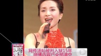 网传汤灿被判入狱15年 微博内容已全部清空 120606