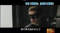 电影《蝙蝠侠:黑暗骑士崛起》