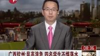 广西钦州:风高浪急 四名学生不慎落水