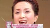 汤灿助理回应判刑15年传闻 她现在还好好的在北京 120607