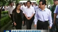 中央文明办负责同志看望慰问张丽莉和吴斌家属
