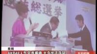 AKB48人气总选揭晓 大岛优子夺冠