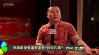 郭麒麟微博道歉事件独家内幕