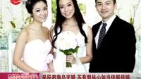 吴辰君海岛完婚 苏有朋林心如当伴郎伴娘