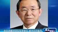 日本国会首次听证购买钓鱼岛计划 传唤石原