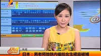 日本:男老师地铁内偷拍女生裙底被捕