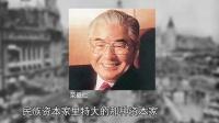 晓片段:香港崛起缘于上海商人