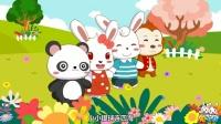 兔小贝系列儿歌:233 友谊花开万里香