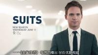 《金装律师 第四季》预告片3(字幕版)