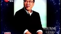 华语导演的光影世界