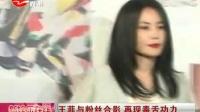 王菲与粉丝合影 再现毒舌功力 SMG新娱乐在线 20140617 标清
