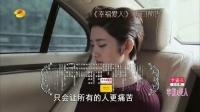 《幸福爱人》53集预告片