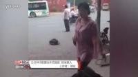 男子自杀式碰瓷公交 惊险瞬间惊呆路人