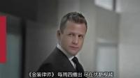 《金装律师 第四季》04集预告片(字幕版)