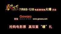 秦时明月电影票预售宣传视频