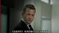 《金装律师 第四季》05集预告片(字幕版)