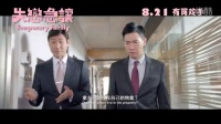 《临时同居》香港版预告片 8.21有买趁手