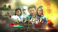 《我叫刘传说》首播宣传花絮片1