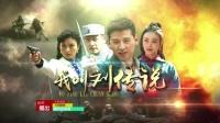 《我叫刘传说》首播宣传花絮片2