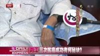 播报独家探访  刘江病房生活 每日文娱播报 150903