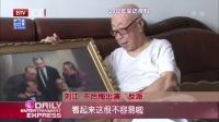 """刘江""""枪林弹雨""""中塑造""""坏蛋"""" 每日文娱播报 150904"""