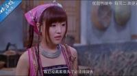 《仙剑客栈 第一季》26集预告片