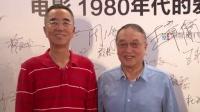 《1980年代的爱情》北京首映 柳传志俞敏洪跨界力挺 150911