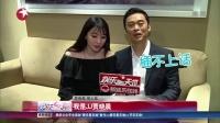 甜蜜!  樊少皇贾晓晨:代沟不是问题 娱乐星天地 150911