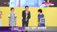 韩童生新戏谈情说爱 每日文娱播报 150911