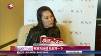 徐子珊回应约满香港无线:已失无可失 娱乐星天地 150917