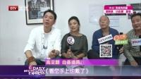 每日文娱播报20150918史可跟高亚麟学习北京话 高清