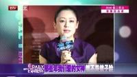 每日文娱播报20150918女神必须锥子脸? 高清