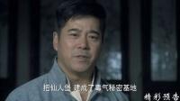 《终极对决》33集预告片