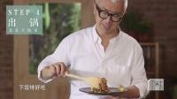 《原味》番外 原味厨房18 湖南蛋