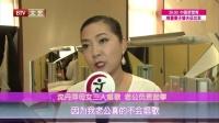 每日文娱播报20150921沈丹萍一家秀才艺 高清
