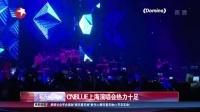 CNBLUE上海演唱会热力十足 娱乐星天地 151011
